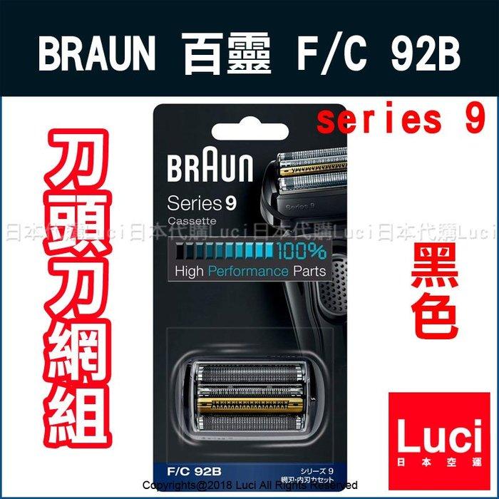 德國百靈 Braun 9系 替換網刃 刀網 刀頭組 92B 黑色 9090cc 9095s 9070s LUCI日本代購