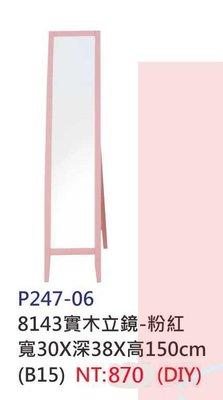【進日興家具】P247-06 彩色實木立鏡(3色可選/粉紅) 全身鏡/穿衣鏡鏡/連身鏡 台南。高雄。屏東 傢俱宅配