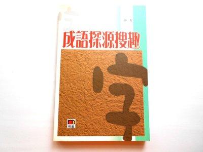 語言書 文學書 成語探源搜趣 約216頁 學中文 語言學