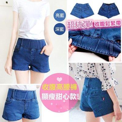 高腰 收腹褲 顯瘦兩色款 韓熱銷款 牛仔短褲【S.M.L.XL】 NO.013-625