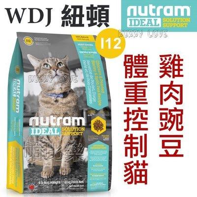 ◇帕比樂◇Nutram紐頓.I12體重控制貓 (雞肉+豌豆)【6.8KG】WDJ貓飼料