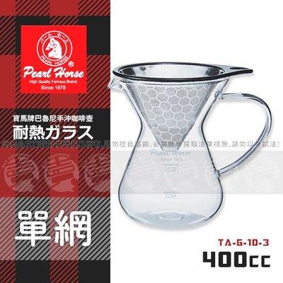 ﹝賣餐具﹞寶馬牌 巴魯尼手沖咖啡壺 分享壺 (單網) TA-G-10-3 /2310050800788【附發票】