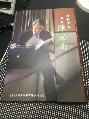 賣場最低價 民國89年 珍惜青天典藏 陳定南 (保存良好)