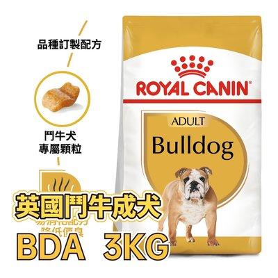 ✪第一便宜✪ ROYAL CANIN 法國皇家 BDA / MB24 英國鬥牛成犬  3KG / 3公斤 犬糧