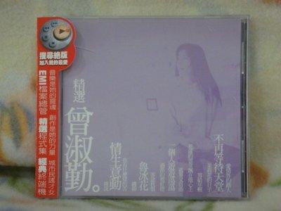 曾淑勤cd=精選曾淑勤 (2000年發行,附側標)