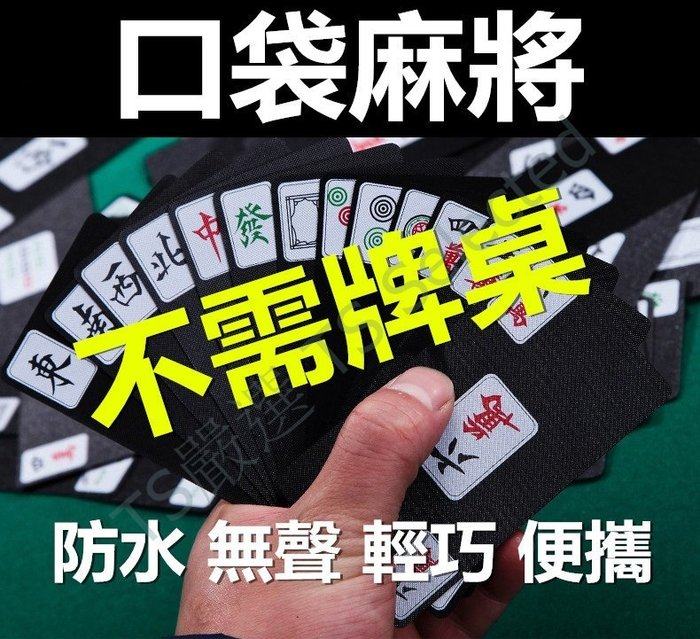 新款 PVC 口袋 麻將 防水 抗磨 無聲 免麻將桌 小型 麻將 組 塑膠 小 撲克牌 撲克 桌遊 數字 牌 益智 玩具
