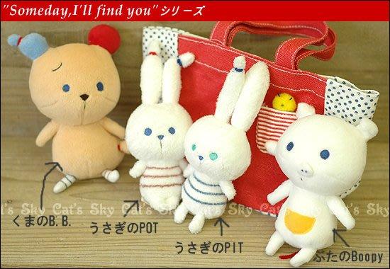 《Cat Sky》日本『Shinzi Katoh加藤真治繪本』超可愛兔子隨身玩偶(一只350元)
