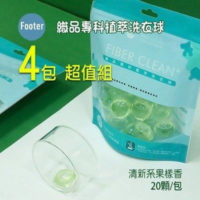 台灣製 Footer 織品專科植萃 洗衣球 洗衣膠囊 清新系果樣香 4包超值組, 每包20顆