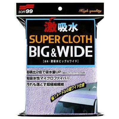 SOFT 99 激吸水巾-超長型 超細纖維 吸水能力 去污能力 使用於車頂、引擎蓋、行李廂【R&B車用小舖】#S453
