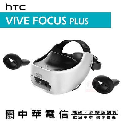HTC VIVE FOCUS Plus 虛擬實境裝置 攜碼中華4G上網月租999 VR優惠 高雄國菲五甲店