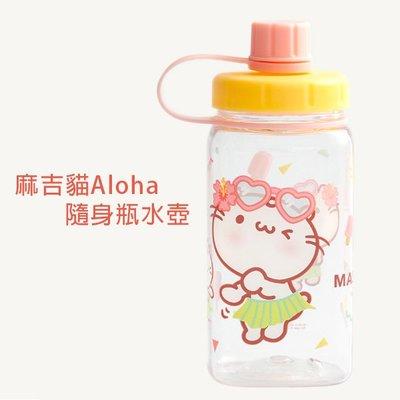 水壺 隨身壺 ( 麻吉貓Aloha隨身瓶水壺 ) 冷水壺 水瓶 貓 470ml 恐龍先生賣好貨