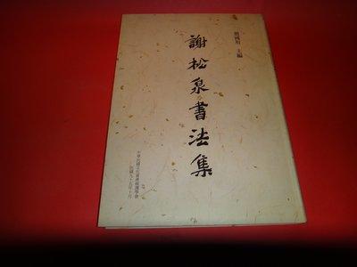 【愛悅二手書坊 O-13】  謝松泉書法集      簡國裕/主編    中華民國文化資產維護學會出版