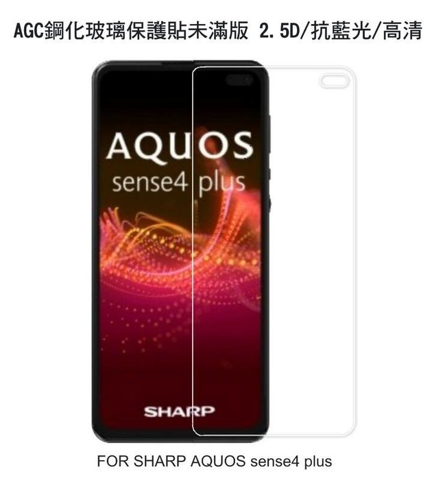 --庫米-- AGC 夏普 SHARP AQUOS sense4 plus H+ 鋼化玻璃保護貼 未滿版 高清抗藍光