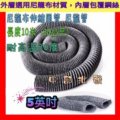 「工廠直營」5吋 尼龍布管 尼龍布伸縮風管 尼龍布風管 冷氣機排風管 排油煙管 抽油煙管尼龍管 抽風管 油煙管