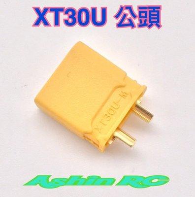 AMASS正品 公頭XT30U 迷你插(每顆價)