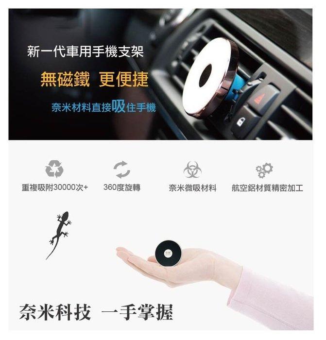 鋁合金奈米微吸手機支架 奈米微吸新一代出風口支架 無磁多功能 汽車手機支架