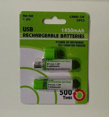 USB充電2A電池