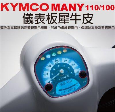 【凱威車藝】KYMCO Many 100 儀表板 保護貼 犀牛皮 自動修復膜 儀錶板