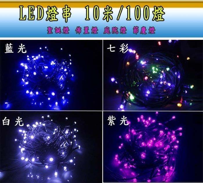 最新圓球糖果燈串 100LED 可串接 燈條 戶外庭園燈 露營帳篷氣氛燈 景觀燈 聖誕樹燈 露營燈 布置燈