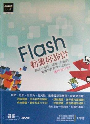 Flash 動畫好設計