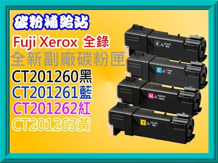 高雄碳粉補給站FujiXerox全錄 C1190FS C1190 副廠碳粉匣CT20126