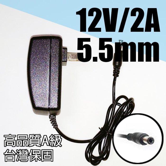 【柑仔舖】高品質AA級 變壓器 電源線 插座插頭 100V240V 12V 2A 監視器安博盒子分享器機上盒