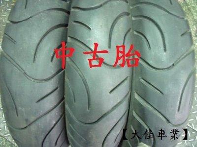 【大佳車業】台北公館 中古 輪胎 完工價300元起 不分廠牌型號 送氮氣充填 100/90-10 90/90-10