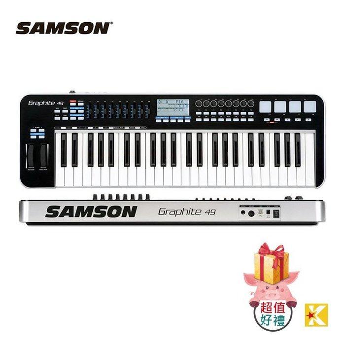 【金聲樂器】SAMSON GRAPHITE 49 主控鍵盤 支援 iPad、iPhone