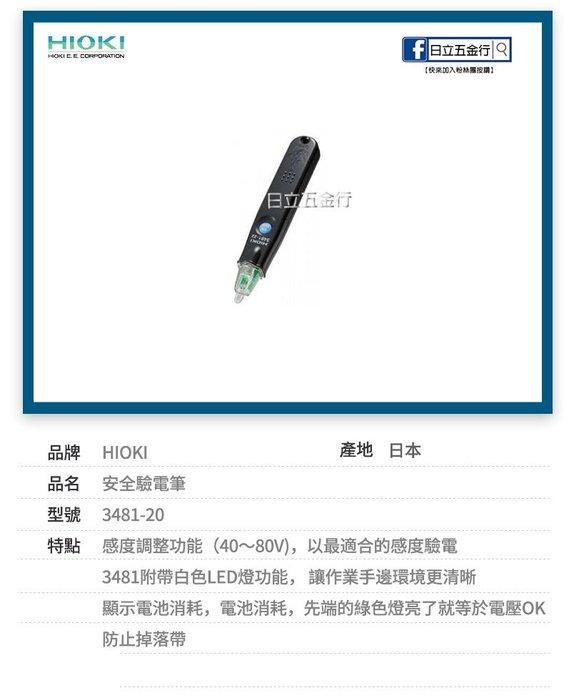EJ工具 3481-20 日本製 HIOKI 驗電筆 唐和公司貨