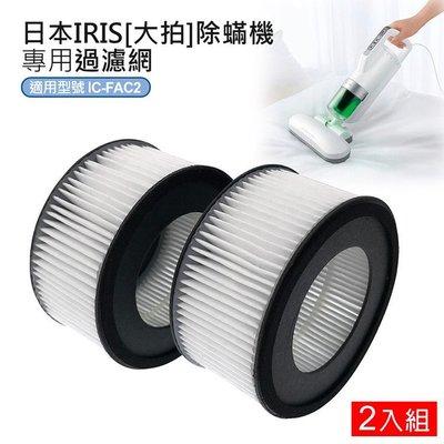 有現貨 日本IRIS IC-FAC2除蟎機(大拍) HEPA過濾網-2入(CF-FH2圓形款)吸塵器 濾心