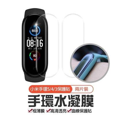 小米手環 6 / 5 / 4 / 3 水凝膜 螢幕貼膜 超薄高透高清 耐刮 保護貼 保護膜