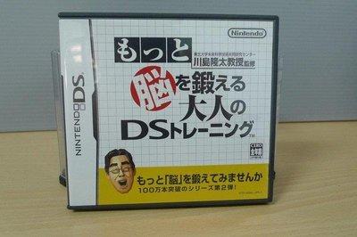 【飛力屋】日版 任天堂 NDS 川島隆太教授的DS腦力強化訓練 2代 腦力挑戰 DS 日規 純日版 3DS可玩