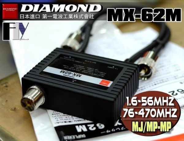 《飛翔無線3C》DIAMOND MX-62M  雙功器 頻率整合器 帶線式 1.6~56MHz / 76~470MHz