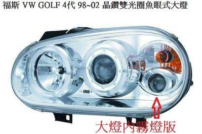 新店【阿勇的店】GOLF 4代 98~02 晶鑽雙光圈魚眼式大燈/有大燈內霧燈版 golf 大燈 golf 4代 大燈