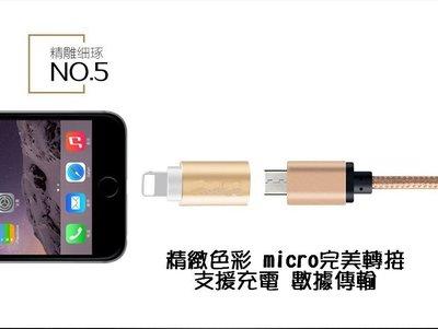 Iphone 5/5c/5s 6/6s 6+/6s+ MICRO CNC 精緻轉接頭 傳輸線 充電線