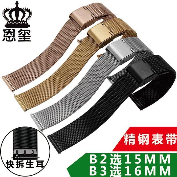 時光機 精鋼表帶 15mm 16mm 男 女不銹鋼米蘭 適配 華為B2 B3 B5手環表帶手錶配件 錶帶 =男女錶帶 真