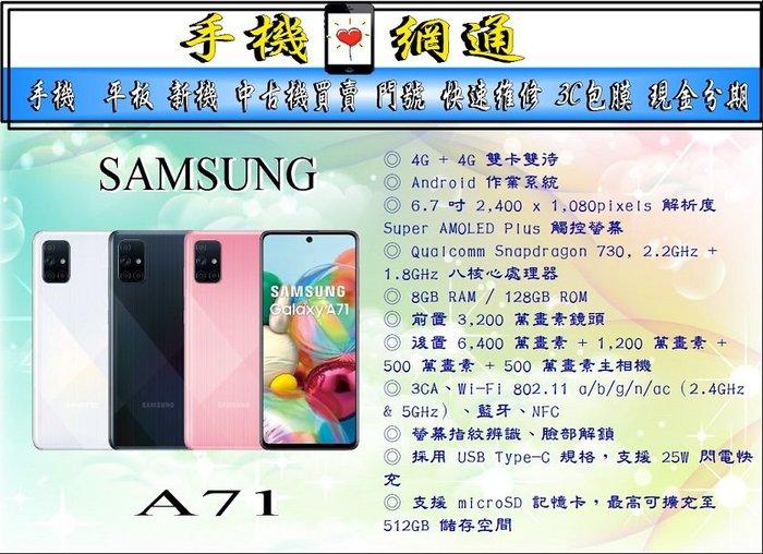 中壢 『手機網通』SAMSUNG GALAXY A71 直購價12500元 配件組 玻璃貼+防摔殼加購價 300元