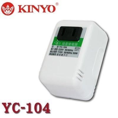 【MR3C】含稅附發票  KINYO金葉 YC-104 220V變110V 電壓降壓器  白色 新竹市