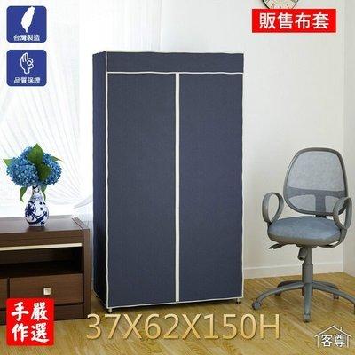 [客尊屋]衣櫥布套,防塵布套,防塵套,衣櫥套,層架布套,配件「35X60X150H 深藍手工加厚布套」