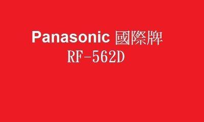 Panasonic三波段便攜式收音機(RF-562D)