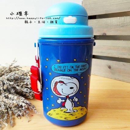 。小森親子好物。日本製Snoopy(史努比) 兒童水壺 2way 藍色450ml( (現貨)【KF15120018】