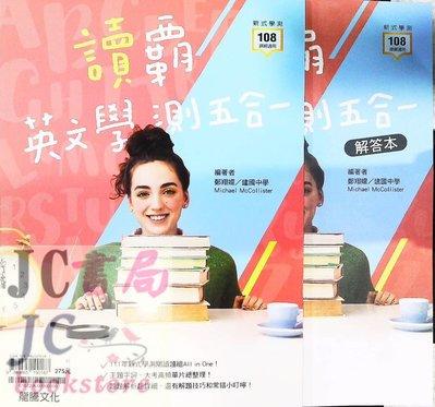【JC書局】龍騰高中 英文輔材 讀霸 英文學測五合一