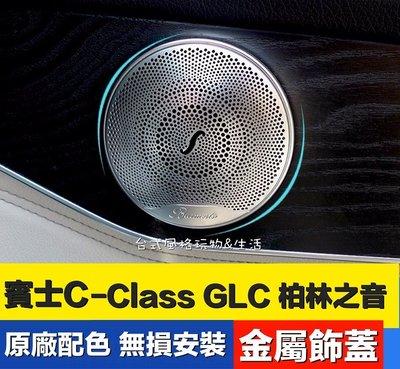 賓士柏林之音Benz音響蓋GLC系列C...