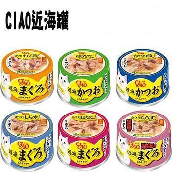 日本CIAO 指定/近海罐80g 貓咪罐頭 貓罐 鮪魚鰹魚魷魚干貝吻仔魚多種口味