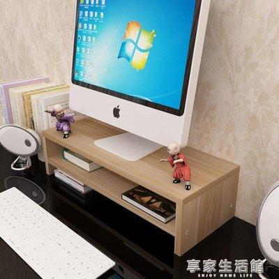 雙層電腦顯示器增高架桌面書架格架鍵盤收納架桌上置物架隔板底座支架YTL