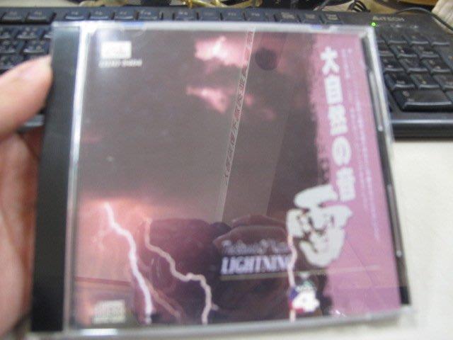 二手舖 NO.2379 CD 大自然の音3 雷 LIGHTNING