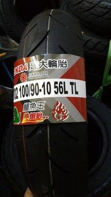 (雲月車坊)建大輪胎 K702熱熔胎 100~90~10 強先上市  本島2條免