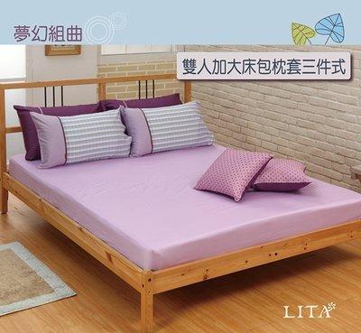 《可訂做特殊尺寸》-麗塔寢飾- 40支精梳棉【夢幻紫】雙人加大床包/枕套售完