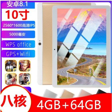 特賣~【贈鍵盤皮套】語音通話平板 十吋平板電腦 金屬材質 平板電腦 高清屏4+64GB 八核遊戲娛樂