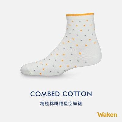 【威肯棉襪】G660跳躍星空短襪 3雙組 / 精梳棉舒適吸汗 超細緻編織手感 女休閒襪 台灣製 =Waken=